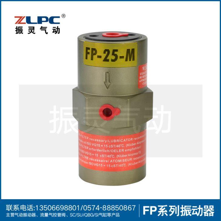 FP-25-M ѕоршневой вибратор